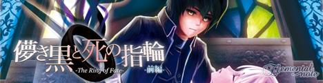 儚き黒と死の指輪-The Ring of Fate 前編-